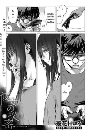 ความลับของเธอ 2 – [Ikuhana Niro] Kanojo no Himitsu II – The Secret of Her